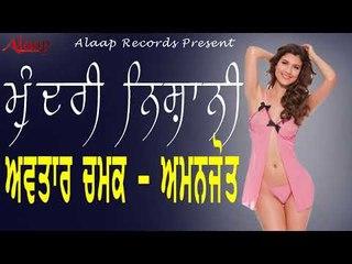 Avtar Chamak l Amanjot l Mundri Nishani l Latest Punjabi Song 2018 l Alaap Record