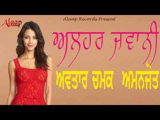 Avtar Chamak l Amanjot l Allharj Jawani l Latest Punjabi Song 2018 l Alaap Record