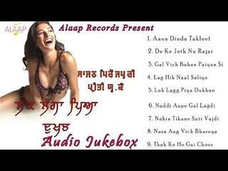 Sajan Firozpuri l Preeto UK Wali l Luk Lagg Piya Dukhan l Punjabi songs 2018 l Alaap Records