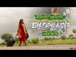 Ghore Ferar Gaan (ঘরে ফেরার গান) by Anasmita | Pujor Gaan | Bengali Music Video