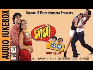 Mama Square | Bengali Movie Songs | Audio Jukebox