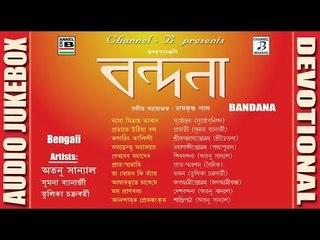 Bandana | বন্দনা | Bengali Devotional Album | Hymns & Bhajans | Atanu Sanyal | Audio Jukebox