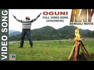 Oguni | Ray | Bengali Movie Video Song | Assamese | Rishi