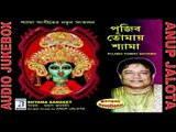 Pujibo Tomay Shyama | পূজিবো তোমায় শ্যামা | Bengali Shyama Sangeet | Anup Jalota | Audio Jukebox