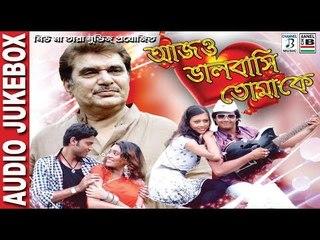 Ajo Bhalobashi Tomake | আজও ভালোবাসি তোমাকে | Bengali Movie Songs | Kumar Sanu | Audio Jukebox