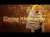 Ravinder Grewal | Zorawar Te Fateh Singh| HD AUDIO | Brand New Punjabi Songs 2014