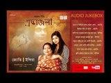 #Cozmik Harmony II Sradhayanajali II Juthika II Indira II Jukebox
