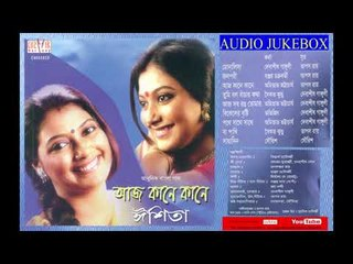Aaj Kaney Kaney II Eshita Roy Chakraborty II Audio Jukebox
