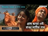 Gramchhara Oi Ranga Matir Poth | Rabindra Sangeet Video Song | Shibdas Sanyal, Sampa Basak