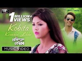 Kobita Kenekoi Likhe   Konwarpurer Konwar   Assamese Full Video Song   Zubeen Garg, Subasana