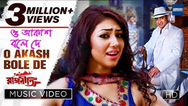 Kothin Protishodh (2014) _ Full Length Bengali Movie _