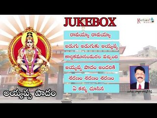"Ayyappa Paadam ""Jukebox"" | Bobbili Bhaskar Reddy | Keerthana Music"