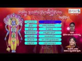 Vishnu Naama Sankeerthanalu Part 5-A Juke Box | Latest Vishnu Devotional Songs | Keerthana Music