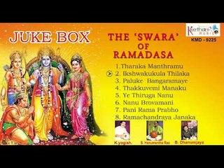 THE 'SWARA' OF RAMADASA||JUKEBOX||LATEST SRI RAMDASU SONGS||KEERTHANA MUSIC COMPANY