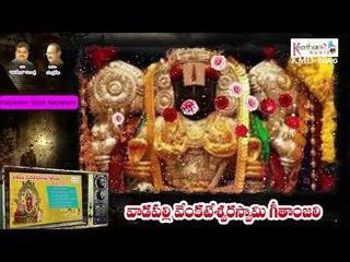 Latest Devotional Songs || Vadapally Venkateswara Swamy Geethanjali || Keerthana Music
