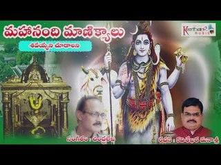 Mahanandi Manikyaalu | Song 03 | Srikanth | Manasri | Keerthana Music