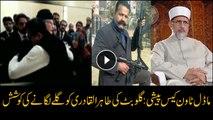 Gullu Butt tries to hug Tahir Ul Qadri