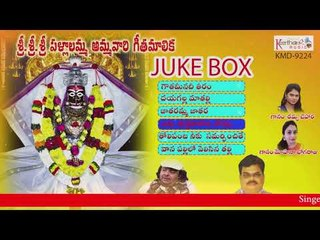 Sri Sri Sri Pallalamma Ammavari Geethamalika | Jukebox | Mahith Narayan | Manasri | Keerthana Music
