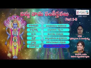 Vishnu Naama Sankeerthanalu Part 5-B Juke Box | Latest Vishnu Devotional Songs | Keerthana Music