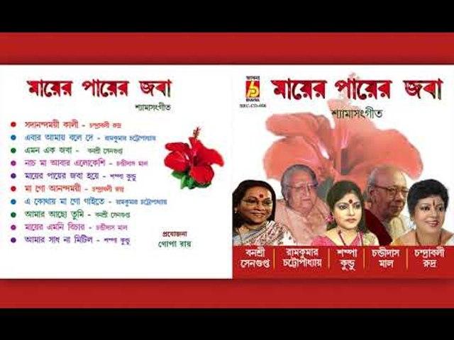 Mayer Payer Joba     Shyama Sangeet   Bengali Devotional Songs Audio Jukebox    Bhavna Records