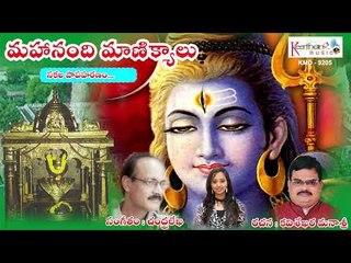Mahanandi Manikyaalu | Song  02 |  Malavika | Manasri | Keerthana Music
