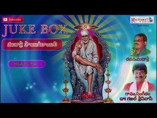 Manasri Sai Geetanjali | song 04 | Dr.Gazal Srinivas | Manasri | Keerthana Music Company