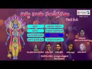 Vishnu Naama Sankeerthanalu Part 3-A Juke Box | Latest Lord Vishnu Devotional Songs | Keerthana