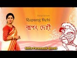 Rupang Dehi-Full Video Song II Durga Stotram II Snita Pramanik Ghosh || Nonstop Binodon