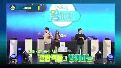 [18.11.29] G-STAR 2018 특집 허준, 조현민, 이설 (먼치킨.io) (1/2) - 켠김에 왕까지 2018 17화