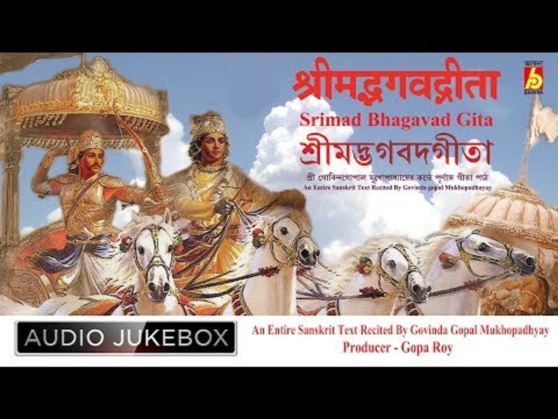 Srimad Bhagavad Gita   Janmashtami Special   Sanskrit Recitation   Full  Audio   Bhavna Records