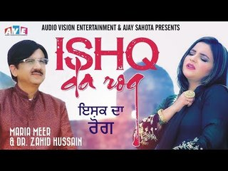 ISHQ DA ROG | MARIA MEER & ZAHID HUSSAIN | AUDIO VISION ENTERTAINMENT