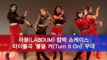 라붐(LABOUM) 컴백 쇼케이스, 타이틀곡 '불을 켜(Turn It On)' 무대