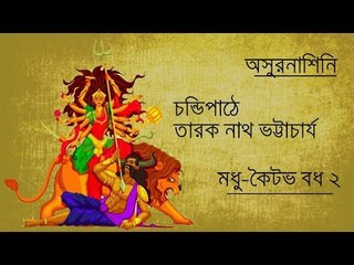 Chandipath II Madhukoitav Badh 2 II Tarak Nath Bhattacharyya II Bihaan Music