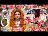 GURU SADHAN BHAJAN AMAR II PREM FULE MALA II SUVAM'S MUSIC || Nonstop Binodon || Nonstop Binodon