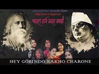 Hey Gobindo Rakho Charone || Kuheli Chakraborty || Nonstop Binodon