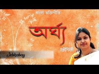Jebhabay    Argha    Kaushiki Bhattacharjee    Nonstop Binodon