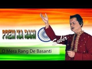 Mera Rang    Prem Ka Rahi    Subir Mukherjee    Nonstop Binodon
