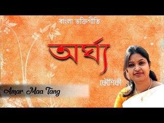 Amar Maa Tang    Argha    Kaushiki Bhattacharjee    Nonstop Binodon