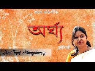Jani Tumi Mongalomoy    Argha    Kaushiki Bhattacharjee    Nonstop Binodon