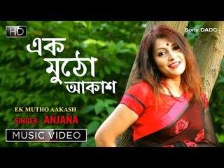 Ek Mutho Aakash   New Bengali Modern Song   Video Song   Anjana