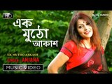 Ek Mutho Aakash | New Bengali Modern Song | Video Song | Anjana