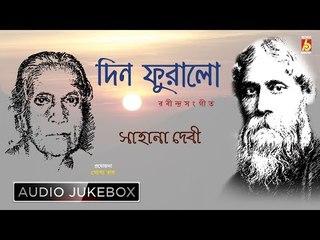 Din Furalo   দিন ফুরালো   Rabindra Sangeet Audio Jukebox   Sahana Devi   Bhavna Records