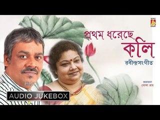 Prothom Dhorechhe Koli   Rabindrasangeet Jukebox   Srabani Sen, Srikanta Acharya   Bhavna Records
