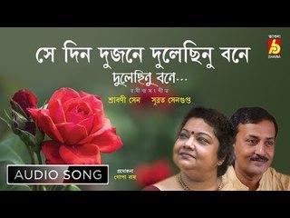 Se Din Dujone Dulechinu Bone   Rabindra Sangeet   Srabani Sen, Supratik Das   Bhavna Records