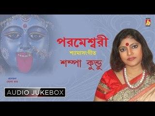 Parameshwari   পরমেশ্বরী   Kali Puja Special Shyama Sangeet   Sampa Kundu   Bhavna Records