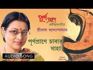 Purnoprane Chabar Jaha   Rabindra Sangeet Audio Song   Sreeradha Bandhopadhay   Bhavna Records