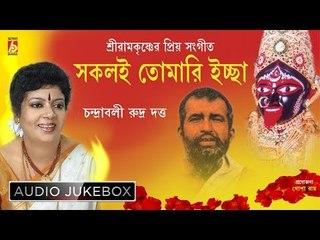 Sakoli Tomari Ichha   Shyamasangeet   Kali Puja Special   Chandrabali Rudra Dutta   Bhavna Records