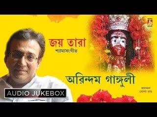 Jay Tara   জয় তারা   Bengali Devotional Songs   Shyama Sangeet   Arindam Ganguly   Bhavna Records