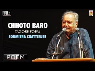 Chhoto Baro   Tagore Poem   Bengali Recitation   Full Video   Soumitra Chatterjee   Bhavna Records