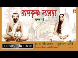 Ramkrishna Sarada Bandana   Bengali Devotional Songs   Audio Jukebox   Bhavna Records
